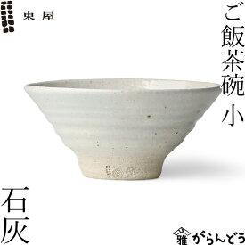 東屋 ご飯茶碗 小 石灰 伊賀焼 日本製 陶器