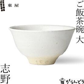 東屋 ご飯茶碗 大 志野 伊賀焼 日本製 陶器