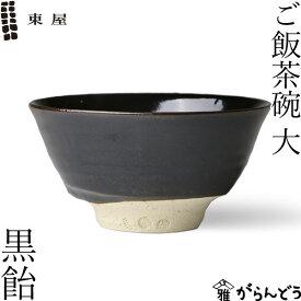 東屋 ご飯茶碗 大 黒飴 伊賀焼 日本製 陶器