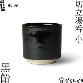 東屋 切立湯呑 小 黒飴 伊賀焼 日本製 陶器