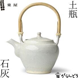 東屋 土瓶 石灰 伊賀焼 日本製 急須 陶器