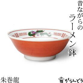 ラーメン どんぶり 昔ながらのラーメン鉢 朱巻龍 ラーメン鉢 ラーメン丼 中華 美濃焼 日本製