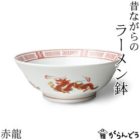ラーメン どんぶり 昔ながらのラーメン鉢 赤龍 ラーメン鉢 ラーメン丼 中華 美濃焼 日本製