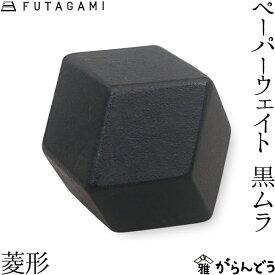 FUTAGAMI ペーパーウエイト 菱形 黒ムラ 真鍮 真鍮鋳肌 文鎮 フタガミ 二上 ギフト 内祝い 新築祝 誕生日