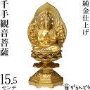 【送料無料】 仏像 千手観音菩薩 15.5cm