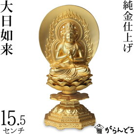 【送料無料】 仏像 大日如来 15.5cm