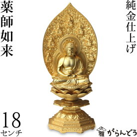 【送料無料】 仏像 薬師如来座像 18cm