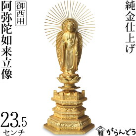 【送料無料】 仏像 阿弥陀如来立像 浄土真宗 御西用 23.5cm