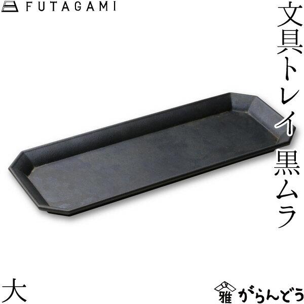 トレイ・トレー FUTAGAMI 文具トレイ 大 黒ムラ 二上 ペン皿