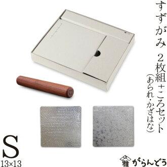 S 13*13 (cm) Noboru Shimatani dragon studio to see a tin bell (tin), and to set at two pieces (あられかざはな) of time