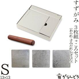 【送料無料】 錫 すずがみ(錫紙)3枚 ころセット S 13×13(cm) シマタニ昇龍工房