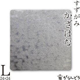 【送料無料】 錫 すずがみ(錫紙) かざはな L 24×24(cm) syouryu シマタニ昇龍工房