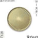 FUTAGAMI コースター 光芒 真鍮 真鍮鋳肌 トレイ フタガミ 二上 ギフト 内祝い 新築祝 誕生日