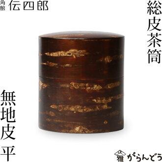 Caddy cherry Peel total skin Caddy plain leather flat Fujiki of Shiro shopping