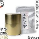 【送料無料】茶筒 開化堂 真鍮製 平型200g 国産一番荒茶50gセット