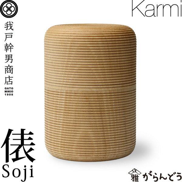 【送料無料】茶筒 我戸幹男商店 KARMI 俵 Soji