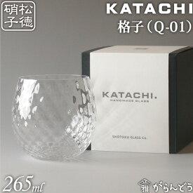 松徳硝子(うすはり) KATACHI(Q-01) 格子 グラス ロックグラス