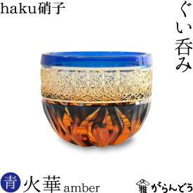 江戸切子 ぐい呑み 火華 amber 瑠璃色 haku硝子 送料無料