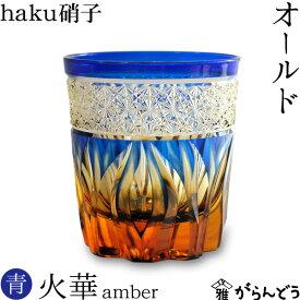 江戸切子 オールド 火華 amber 瑠璃色 haku硝子 切子グラス 送料無料