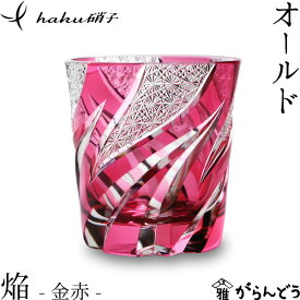 江戸切子 オールド 焔 金赤 haku硝子 homura オールドグラス 切子グラス 酒器 退職祝い 還暦祝い 送料無料