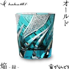江戸切子 オールド 焔 緑 haku硝子 homura オールドグラス 切子グラス 酒器 退職祝い 還暦祝い 送料無料