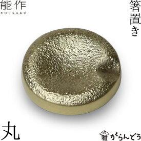 能作 箸置 丸 真鍮 テーブルウェア 内祝い ギフト 記念品 プレゼント