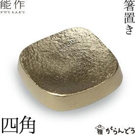 能作 箸置 四角 真鍮 テーブルウェア 内祝い ギフト 記念品 プレゼント nousaku のうさく
