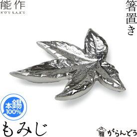 能作 箸置 もみじ 錫 テーブルウェア 内祝い ギフト 記念品 プレゼント nousaku のうさく