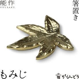 能作 箸置 もみじ 真鍮 テーブルウェア 内祝い ギフト 記念品 プレゼント nousaku のうさく