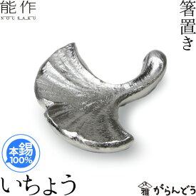 能作 箸置 いちょう 錫 テーブルウェア 内祝い ギフト 記念品 プレゼント nousaku のうさく