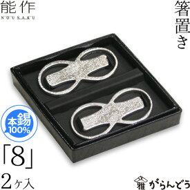 能作 箸置 「8」 2ヶ入 錫 テーブルウェア 内祝い 結婚祝い ギフト 記念品 プレゼント nousaku のうさく