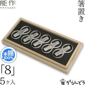 能作 箸置 「8」 5ヶ入 錫 テーブルウェア 内祝い 結婚祝い ギフト 記念品 プレゼント nousaku のうさく