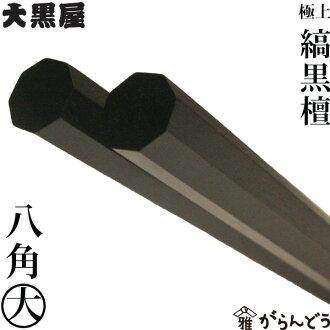 江户木筷子筷子漆器大黑涂层最佳条纹的乌木八角大屋