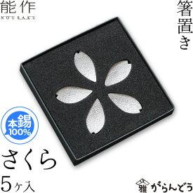 能作 箸置 さくら 5ヶ入 錫 テーブルウェア 内祝い ギフト 記念品 プレゼント nousaku のうさく