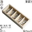 【送料無料】箸置 錫製 海の幸 箸置き