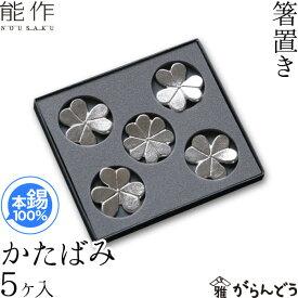 能作 箸置 かたばみ 5ヶ入 錫 テーブルウェア 内祝い ギフト 記念品 プレゼント nousaku のうさく