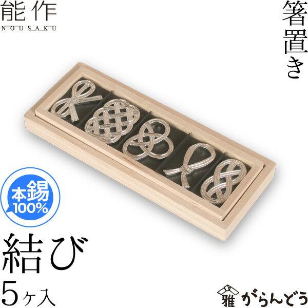能作 箸置 結び 錫 テーブルウェア 内祝い 結婚祝い ギフト 記念品 プレゼント 水引 nousaku のうさく