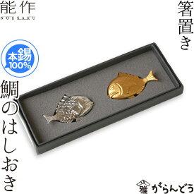 能作 箸置 鯛の箸置き 錫 テーブルウェア 内祝い ギフト 記念品 プレゼント めでたい nousaku のうさく