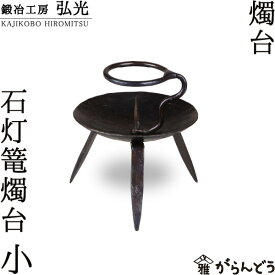 【送料無料】 和ろうそく 石灯篭燭台(小) 鍛冶工房弘光 ろうそく立て