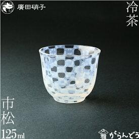 グラス コップ 冷茶 市松 大正浪漫硝子 廣田硝子