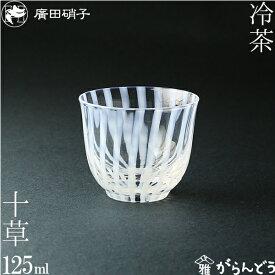 グラス コップ 冷茶 十草 大正浪漫硝子 廣田硝子