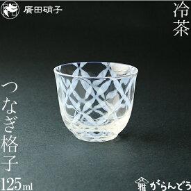 グラス コップ 冷茶 つなぎ格子 大正浪漫硝子 廣田硝子