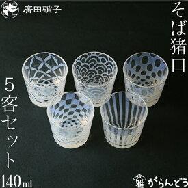 【送料無料】 グラス コップそば猪口5客揃い大正浪漫硝子廣田硝子