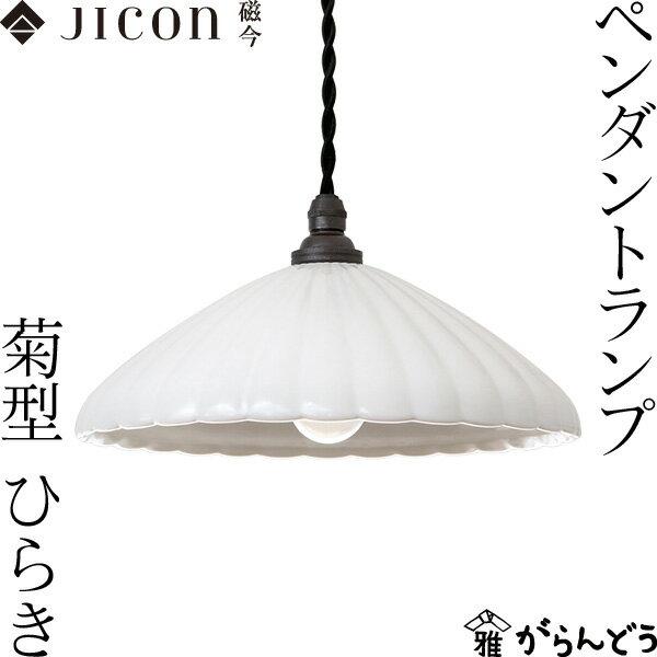 【送料無料】 JICON ペンダントランプ 菊型 ひらき 今村製陶 磁今 有田焼 ペンダントライト 照明 インテリア 新築祝い
