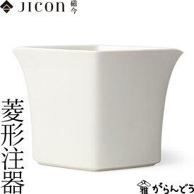 JICON 片口 菱形注器 今村製陶 磁今 ピッチャー 酒器 有田焼 父の日 贈り物 記念品