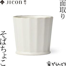 JICON 面取り そばちょこ 渕錆 今村製陶 磁今 コーヒーカップ 湯呑 冷酒グラス 有田焼 父の日 贈り物 記念品