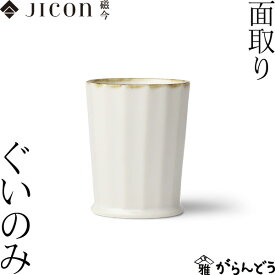 JICON 面取り ぐいのみ 渕錆 今村製陶 磁今 盃 酒器 有田焼 父の日 贈り物 記念品