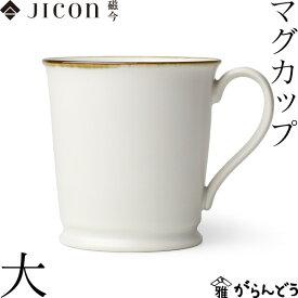 JICON マグカップ 大 渕錆 今村製陶 磁今 マグ コーヒーカップ 有田焼 誕生日 結婚祝い 贈り物