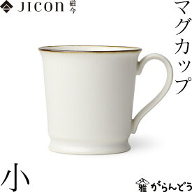 JICON マグカップ 小 渕錆 今村製陶 磁今 マグ コーヒーカップ 有田焼 誕生日 結婚祝い 贈り物