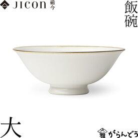 JICON お茶碗 飯碗 大 渕錆 今村製陶 磁今 ご飯茶碗 有田焼 結婚祝い 誕生日 贈り物